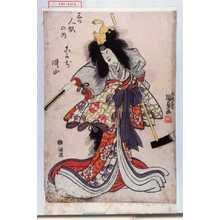 歌川国貞: 「三ツ人形の内」「こかぢ 曙山」 - 演劇博物館デジタル