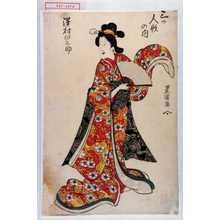 Utagawa Toyokuni I: 「三ッ人形の内」「沢村田之助」 - Waseda University Theatre Museum