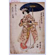 Utagawa Toyokuni I: 「五節句之内 三月 二枚続」「屋敷娘 岩井半四郎所作事相勤申候」 - Waseda University Theatre Museum