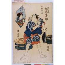 Utagawa Kuniyasu: 「かつを売 坂東蓑助」「五変化之内」「五変化の内 ごぜ」 - Waseda University Theatre Museum