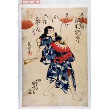 Utagawa Kuniyoshi: 「五変化ノ内」「沢村訥升」 - Waseda University Theatre Museum