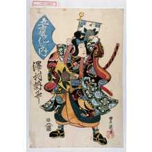 Utagawa Toyoshige: 「五変化の内」 - Waseda University Theatre Museum