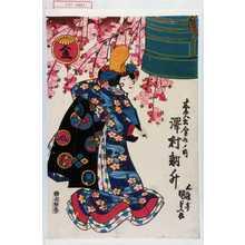 Utagawa Kunisada: 「木火土金水ノ内」「沢村訥升」「金」 - Waseda University Theatre Museum