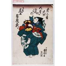 Utagawa Kunisada: 「第二番大切五変化所作事之内」「万歳 尾上多見蔵」 - Waseda University Theatre Museum