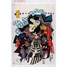 Utagawa Kunisada: 「長月 紅葉狩 鬼女 平惟茂」 - Waseda University Theatre Museum