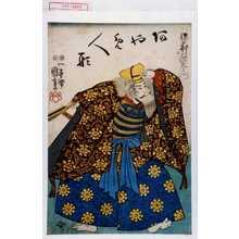 Utagawa Kuniyoshi: 「あやめ人形」 - Waseda University Theatre Museum