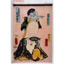 歌川国貞: 「名画尽の内所作事」「げほうはしごずり」「大こく」「福ろく」 - 演劇博物館デジタル