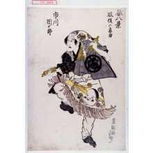 Utagawa Toyokuni I: 「姿八景」「市川団十郎」「臘候の暮雪」 - Waseda University Theatre Museum