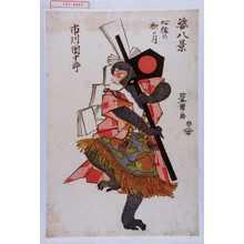 Utagawa Toyokuni I: 「姿八景」「市川団十郎」「心猿の秋の月」 - Waseda University Theatre Museum