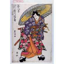 Utagawa Toyokuni I: 「姿八景」「景清 市川団十郎」「滝もふでの夜雨」 - Waseda University Theatre Museum
