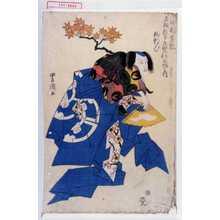 Utagawa Toyokuni I: 「中村芝翫」「御名残狂言九変化所作之内 物狂ひ」 - Waseda University Theatre Museum