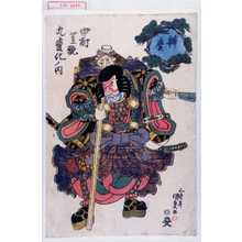 歌川国貞: 「弁慶」「中村芝翫九変化ノ内」 - 演劇博物館デジタル