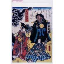Utagawa Kunisada: 「大津画踊尽」「六 あらきの鬼もほつきしてかねしゆもく」「三 お若衆は鷹をすへ」「四 ぬり笠おやまハ藤の花」 - Waseda University Theatre Museum