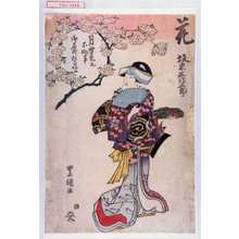 Utagawa Toyokuni I: 「月雪花之所作事 坂東三津五郎<花>」 - Waseda University Theatre Museum