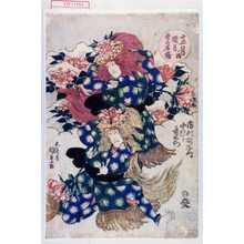 Utagawa Kunisada: 「十二月ノ内 ☆月 雪の石橋」「市村羽左衛門」「中むら哥右衛門」 - Waseda University Theatre Museum