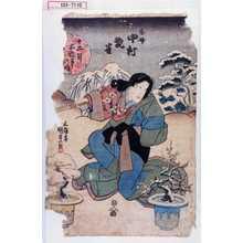 Utagawa Kunisada: 「十二月所作事の内 []」「白妙 中村翫雀」 - Waseda University Theatre Museum