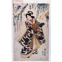 Utagawa Toyokuni I: 「けいせい 岩井半四郎」 - Waseda University Theatre Museum