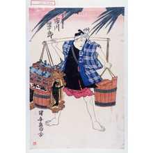 歌川国安: 「水売瀧昇の吉 市川団十郎」 - 演劇博物館デジタル