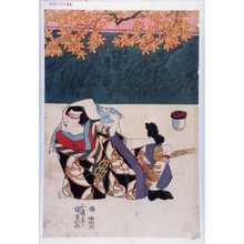 Utagawa Kunisada: 「義平 坂東彦三郎」 - Waseda University Theatre Museum