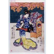 Utagawa Kunisada: 「面うり 実ハいつくしまの神霊 瀬川菊之丞」 - Waseda University Theatre Museum