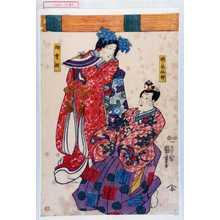 Utagawa Kuniyoshi: 「橘ノ藤泉卿」「御幸姫」 - Waseda University Theatre Museum