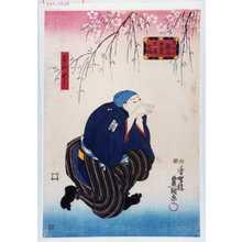 Utagawa Kunisada: 「石山寺額面士農工商之内」「ばんぜう」 - Waseda University Theatre Museum