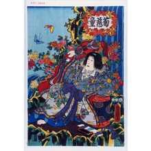 Utagawa Kunisada: 「菊慈童」 - Waseda University Theatre Museum