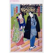 Ochiai Yoshiiku: 「舞鶴屋伝三 市川市蔵」「しうか娘おみつ 坂東三津五郎」 - Waseda University Theatre Museum