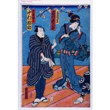 Ochiai Yoshiiku: 「扇屋娘分お粂 岩井粂三郎」「すし売梅吉 中村福助」 - Waseda University Theatre Museum