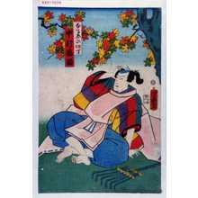 Ochiai Yoshiiku: 「なまゑい仕丁 中村福助」 - Waseda University Theatre Museum