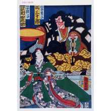 Utagawa Kunisada II: 「酒呑童子 関三十郎」「侍女桂子 沢村田之助」 - Waseda University Theatre Museum
