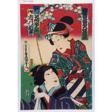 Utagawa Kunisada: 「当狂言二番目大切浄瑠理」「女馬士 河原崎国太郎」「娘分 市川新車」 - Waseda University Theatre Museum
