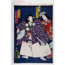Utagawa Kunisada II: 「花園ひめ 中村いてう」「平井保昌 坂東彦三郎」 - Waseda University Theatre Museum