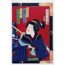 Morikawa Chikashige: 「おやま 岩井半四郎」「粟餅屋杵八 中村芝翫」 - Waseda University Theatre Museum