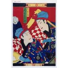 Morikawa Chikashige: 「うす蔵 尾上菊五郎」 - Waseda University Theatre Museum
