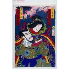 Morikawa Chikashige: 「信半女 尾上多賀之丞」「帯屋長 尾上菊五郎」 - Waseda University Theatre Museum