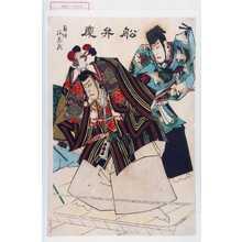 Toyohara Kunichika: 「船弁慶」「義経 海老蔵」 - Waseda University Theatre Museum