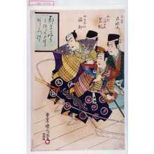 Toyohara Kunichika: 「弁慶 左団次」「船頭三保太夫 中村芝翫」「水主岩松 福助」 - Waseda University Theatre Museum