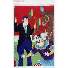 Utagawa Kunimasa III: 「道化師ゴットフレーム 中村伝九郎」「チャリネ 尾上菊五郎」 - Waseda University Theatre Museum