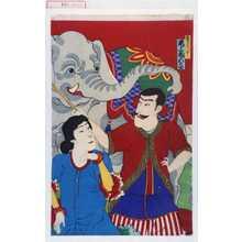 Utagawa Kunimasa III: 「象遣いアバデー 尾上菊五郎」 - Waseda University Theatre Museum