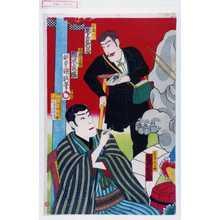 Utagawa Kunimasa III: 「一本足トムハーパー 尾上菊五郎」「ミスフラン女 岩井松之助」「沓屋の色男 坂東家橘」 - Waseda University Theatre Museum