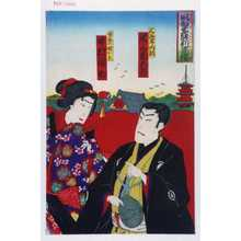 Utagawa Toyosai: 「三遊亭円朝 尾上菊五郎」「福富の娘お玉 中村福助」 - Waseda University Theatre Museum