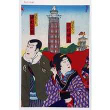 Utagawa Toyosai: 「清水屋娘おむら 沢村曙山」「福富万右衛門 中村芝翫」 - Waseda University Theatre Museum