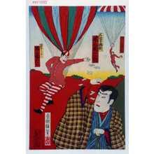 Utagawa Toyosai: 「三遊亭梅朝 尾上菊之助」「風船乗スペンサー 尾上菊五郎」 - Waseda University Theatre Museum