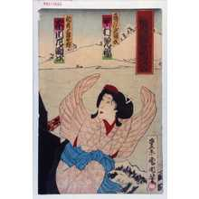 Toyohara Kunichika: 「初旭影三筋隈取」「鶴の化身羽衣 中村児福」「朝夷三郎義秀 市川左団次」 - Waseda University Theatre Museum