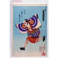 Utagawa Toyosai: 「己の初春浄瑠理狂言」「奴凧 尾上菊五郎」 - Waseda University Theatre Museum