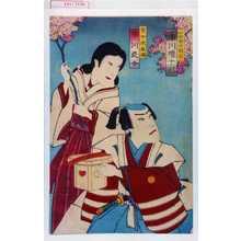 Toyohara Kunichika: 「山田衛士織部 市川権十郎」「官女水無瀬 市川莚女」 - Waseda University Theatre Museum