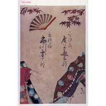 Utagawa Toyosai: 「平惟茂 尾上菊五郎」「更科姫 市川団十郎」 - Waseda University Theatre Museum