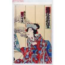Utagawa Toyosai: 「歌舞伎座新狂言」「姫御寮 市川女寅」 - Waseda University Theatre Museum