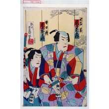 Utagawa Toyosai: 「大名某 尾上菊五郎」「太刀持 尾上栄三郎」 - Waseda University Theatre Museum